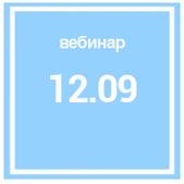 Бесплатный вебинар «Как использовать Google Analytics API для создания отчетов»