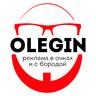 Олег Олегин