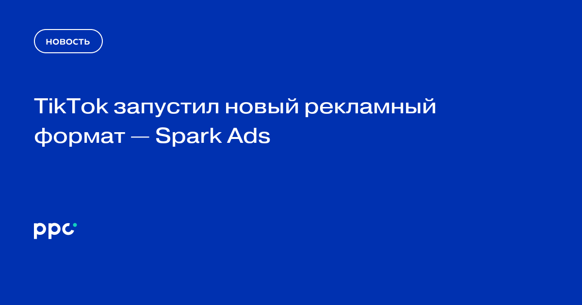 TikTok запустил новый рекламный формат — Spark Ads