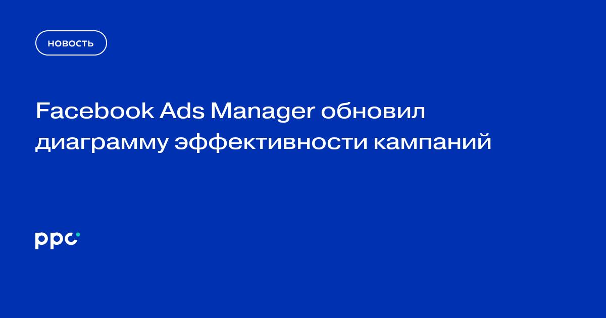 Facebook Ads Manager обновил диаграмму эффективности кампаний