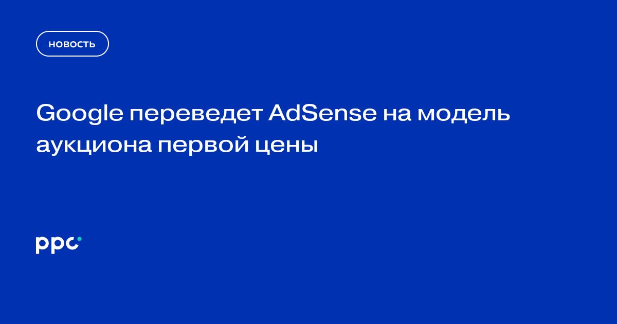 Google переведет AdSense на модель аукциона первой цены