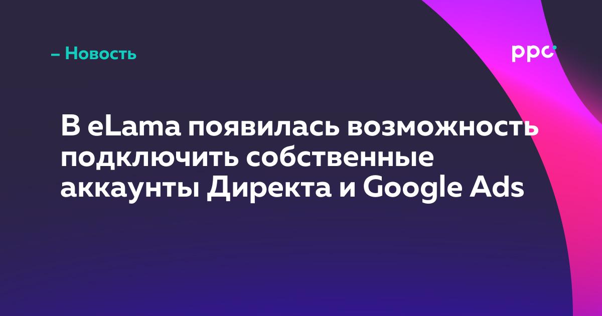 ВeLama появилась возможность подключить собственные аккаунты Директа иGoogle Ads