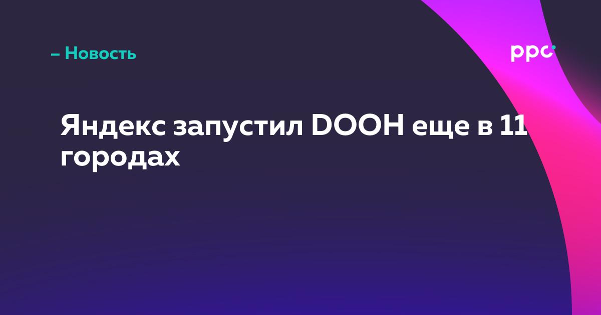 Яндекс запустил DOOH еще в11городах