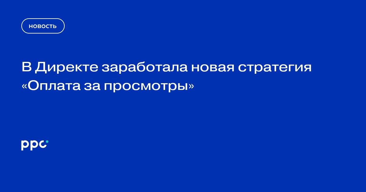В Директе заработала новая стратегия «Оплата за просмотры»