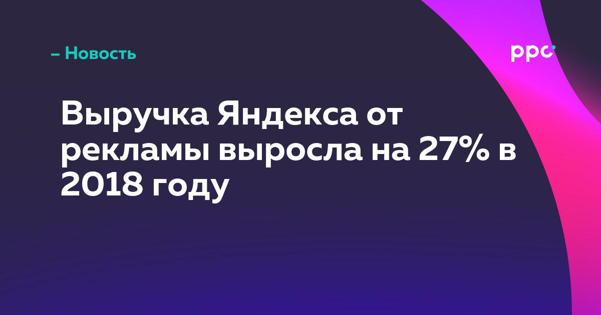 Выручка Яндекса от рекламы выросла на 27% в 2018 году