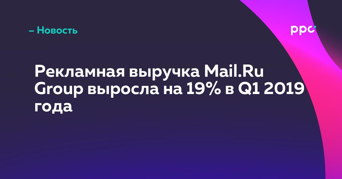 Рекламная выручка Mail.Ru Group выросла на 19% в Q1 2019 года