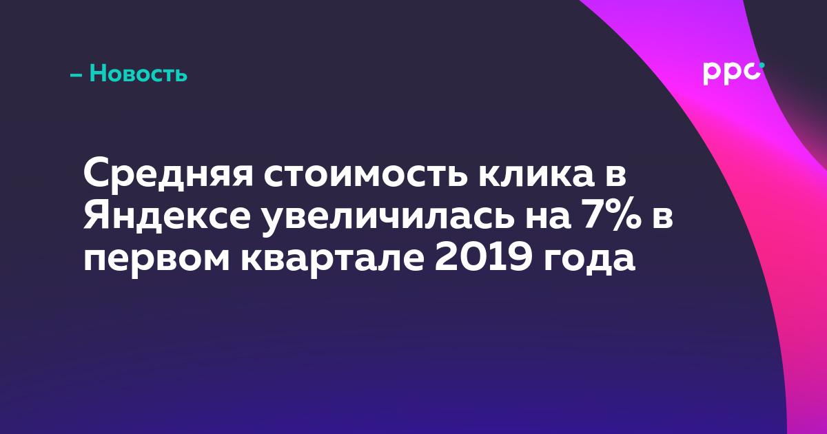 Средняя стоимость клика в Яндексе увеличилась на 7% в первом квартале 2019 года