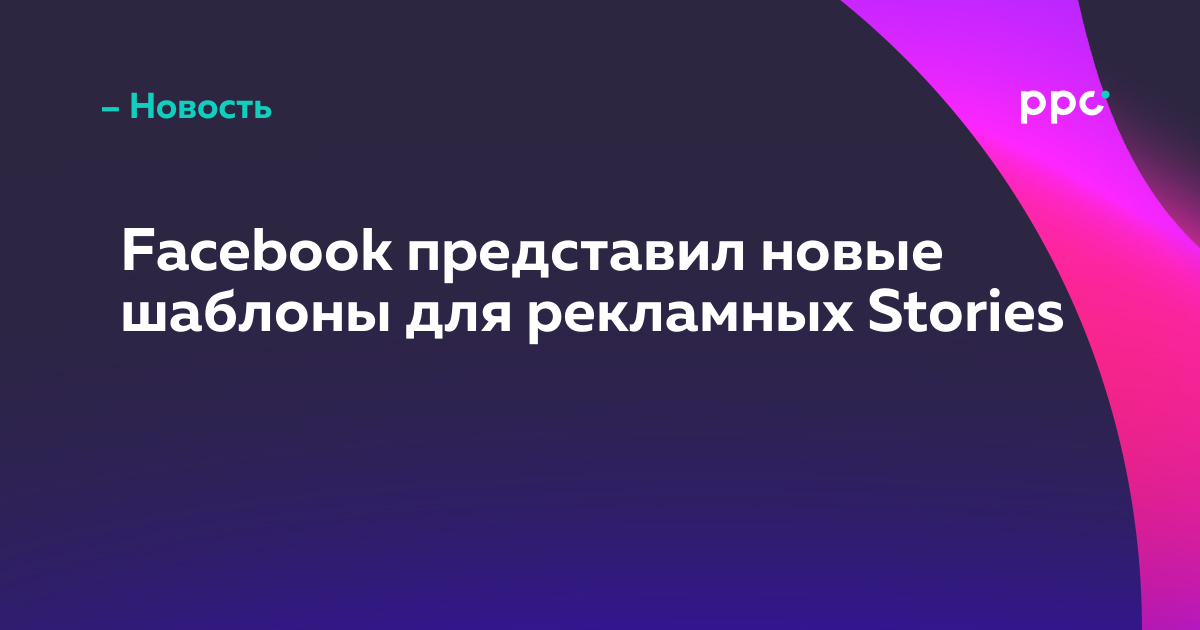 Facebook представил новые шаблоны для рекламных Stories