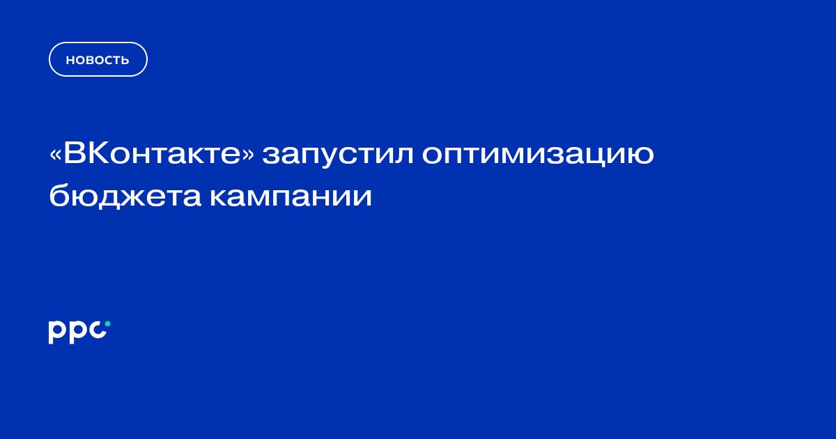«ВКонтакте» запустил оптимизацию бюджета кампании