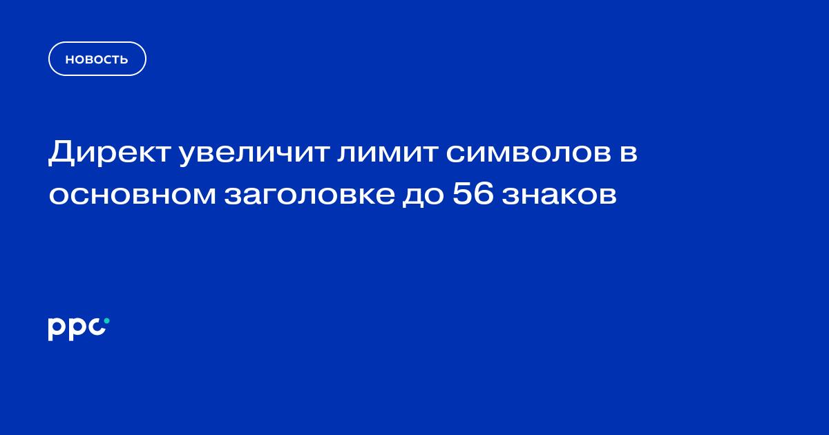 Директ увеличит лимит символов в основном заголовке до 56 знаков