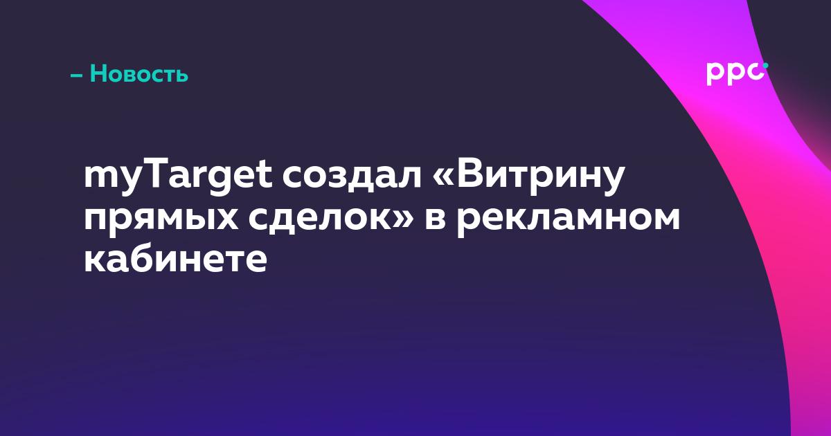 myTarget создал «Витрину прямых сделок» в рекламном кабинете