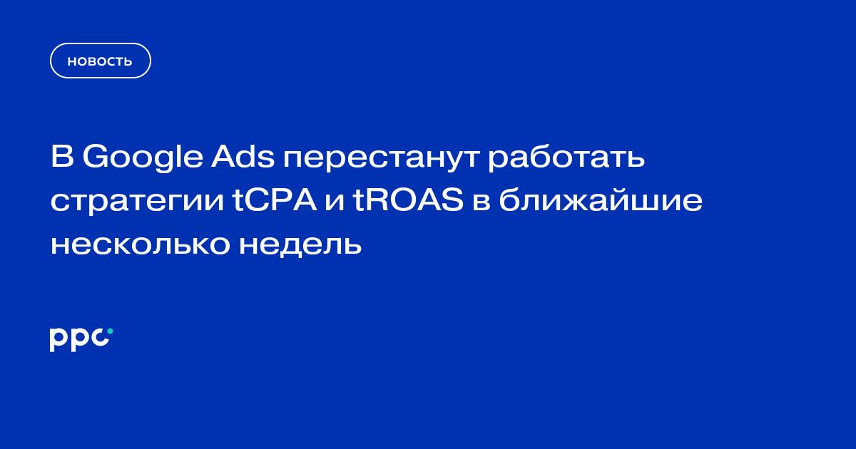 В Google Ads перестанут работать стратегии tCPA и tROAS в ближайшие несколько недель