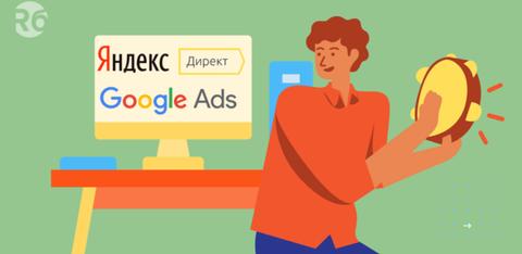 Вебинар: Контекстная реклама не так дорога, как ее сливают