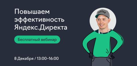 Повышаем эффективность Яндекс.Директа