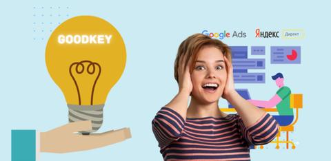 Онлайн-практикум: Как создать 10 000 качественных объявлений в Яндекс.Директе за час?
