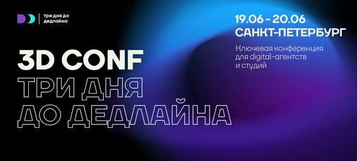 Конференция для digital-агентств и студий 3D CONF