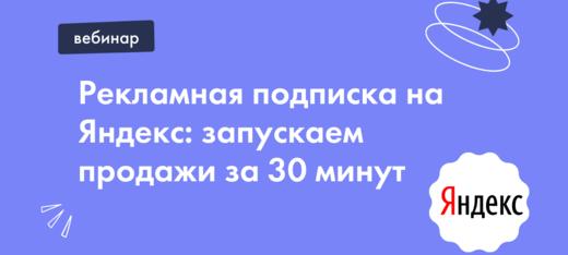 Рекламная подписка на Яндекс: запускаем продажи за 30 минут