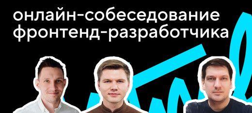 Онлайн-собеседование фронтенд-разработчика: Серёжа Попов и Эйч