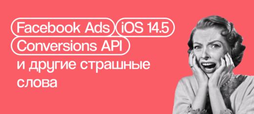 Как релиз iOS 14.5 изменил работу с Facebook Ads и что с этим делать