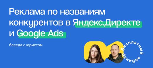 Реклама по названиям конкурентов в Директе и Google Ads: беседа с юристом