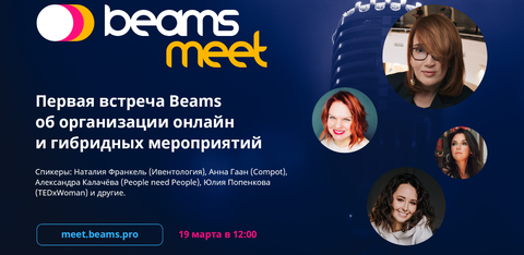 Beams Meet #1
