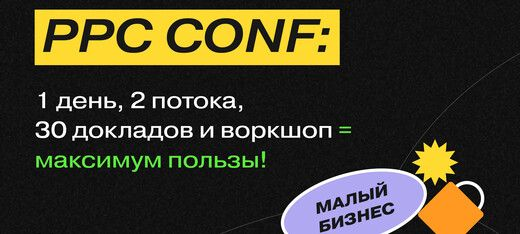 «PPC CONF: интернет-маркетинг для малого бизнеса»
