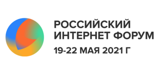 25-Й РОССИЙСКИЙ ИНТЕРНЕТ ФОРУМ