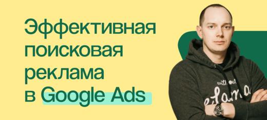 Настраиваем эффективную поисковую рекламу в Google Ads