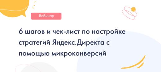6 шагов и чек-лист по настройке стратегий Яндекс.Директа с помощью микроконверсий