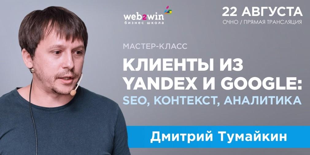 Мастер-класс «Клиенты из Яндекс и Google»