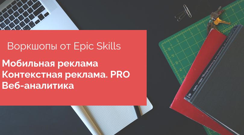 Серия воркшопов от Epic Skills