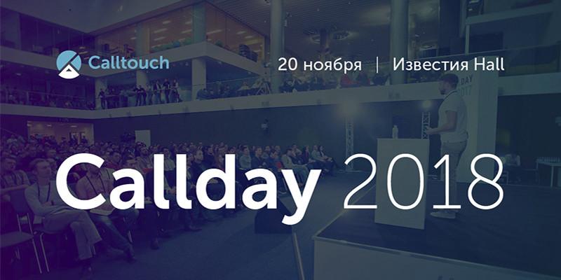 Callday 2018