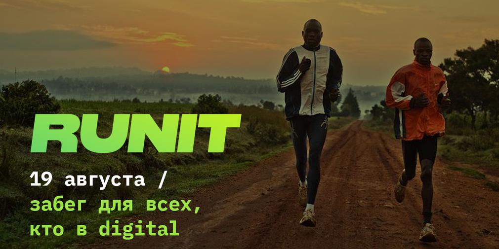 RUNIT — полумарафон для digital-специалистов