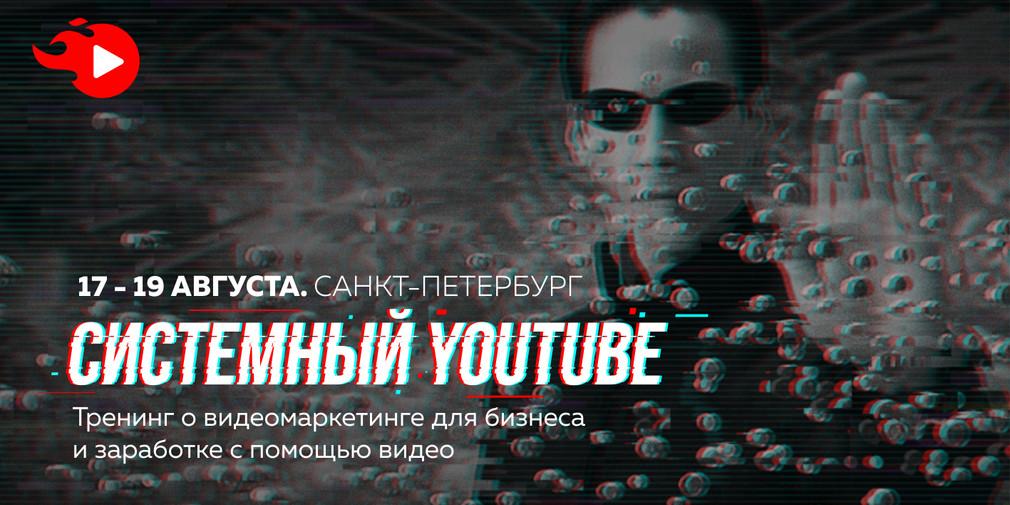 Системный YouTube. Тренинг о видеомаркетинге для бизнеса