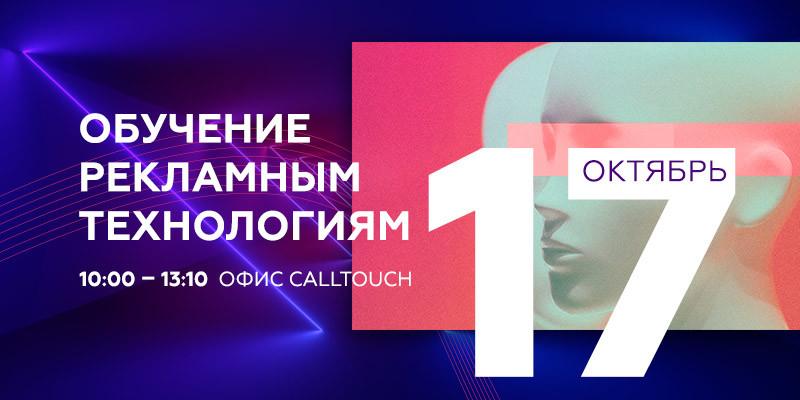 Обучение рекламным технологиям в Calltouch