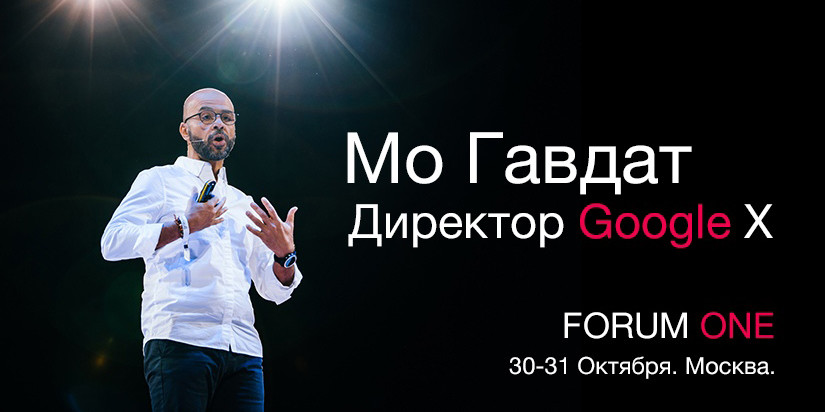 Масштабное бизнес-событие Forum One