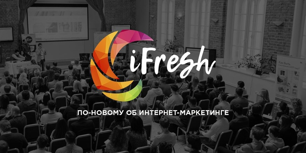 Конференция iFresh
