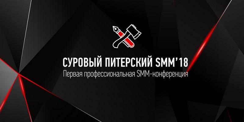 Суровый питерский SMM