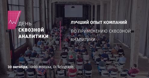 Конференция «День сквозной аналитики»