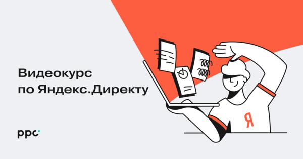 Видеокурс по Яндекс.Директу