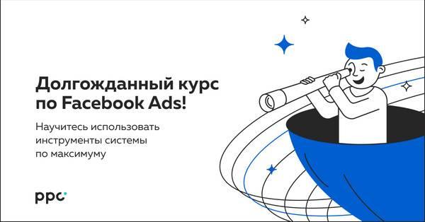 Курс по работе в Facebook Ads