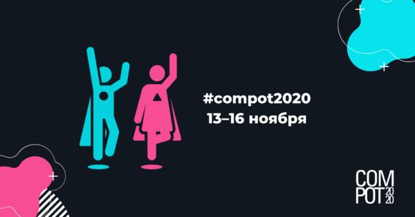 COMPOT 2020: Сила комьюнити