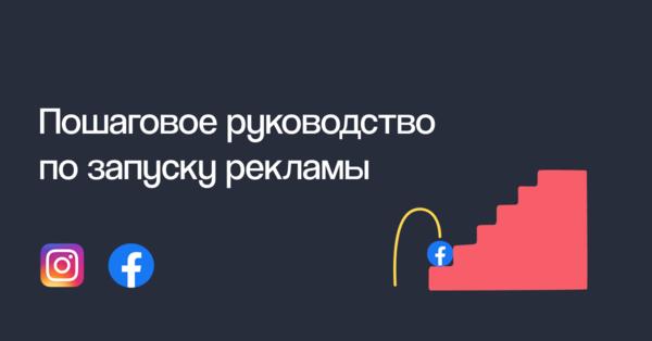 Реклама в Instagram и Facebook с нуля