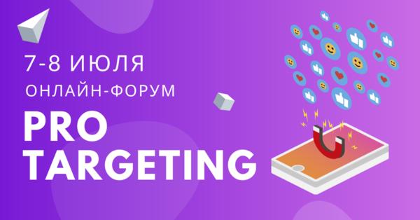Предпринимательский онлайн-форум Pro_Таргетинг