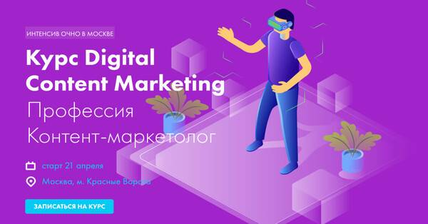 Курс Digital Content Marketing от DSKUL