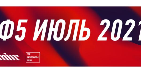 Национальный рекламный форум