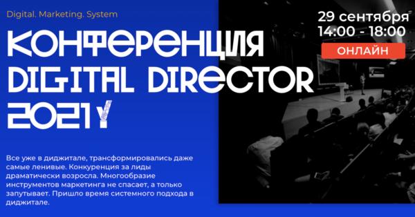 Digital Director Conf. Системный подход в Digital