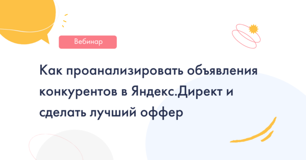 Как проанализировать объявления конкурентов в Яндекс.Директ и сделать лучший оффер