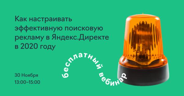 Как настраивать эффективную поисковую рекламу в Яндекс.Директе в 2020 году