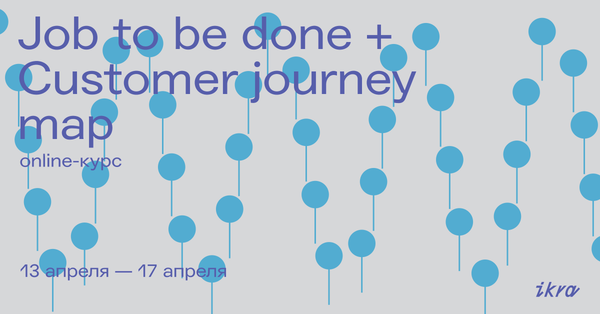 online-курс Job to be done (JTBD) + Customer Journey Map (CJM)
